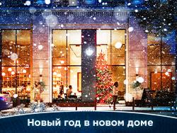 ЖК «Серебряный фонтан» Апартаменты бизнес-класса от 7,7 млн
